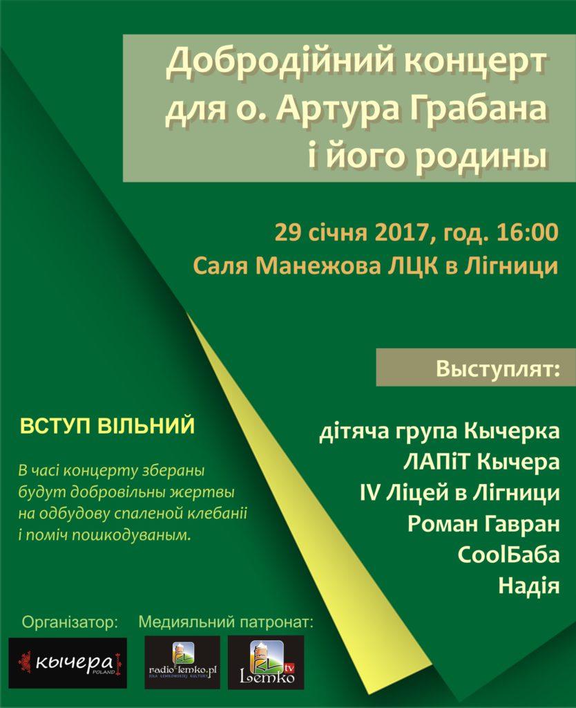 plakat_koncert_legnica_lem